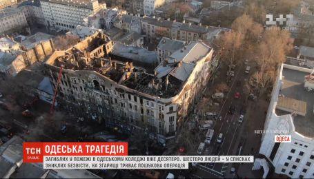Смертельна пожежа в Одесі: пошукова операція триває шостий день