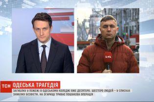 Шосту добу триває пошукова операція на згарищі коледжу в Одесі