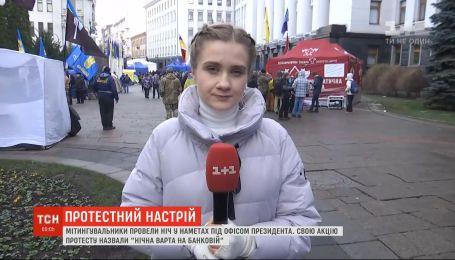"""""""Варта на Банковой"""": под стенами Офиса президента собираются активисты"""