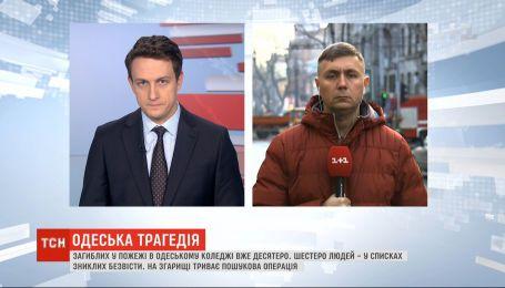 Шестые сутки продолжается поисковая операция на пепелище колледжа в Одессе