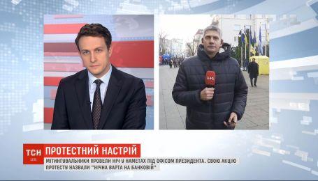 """Под стенами Офиса президента продолжается акция """"Варта на Банковой"""""""