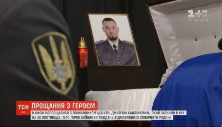 Сотни людей и тысячи цветов: в Киеве провожают в последний путь Дмитрия Каплунова
