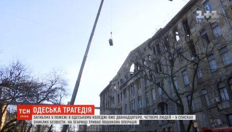 Кількість загиблих внаслідок пожежі в Одеському коледжі збільшилася до 12