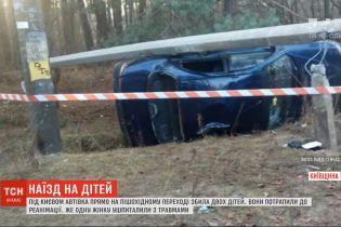 На Київщині легковик збив двох дітей, які переходили дорогу