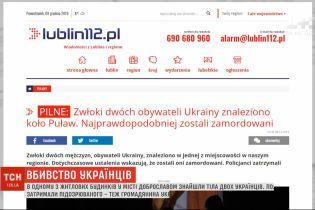 Тіла двох українців знайшли в одному з житлових будинків у Польщі
