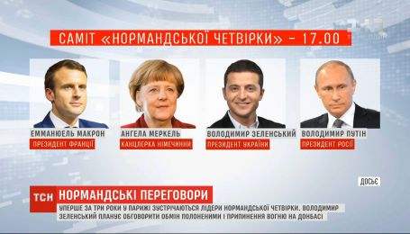 У Парижі відбудеться двостороння зустріч Зеленського і Путіна