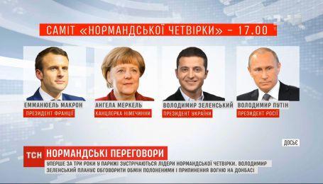 В Париже состоится двусторонняя встреча Зеленского и Путина