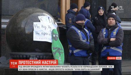 """""""Ночной дозор на Банковой"""": митингующие ждут результатов """"нормандских переговоров"""""""