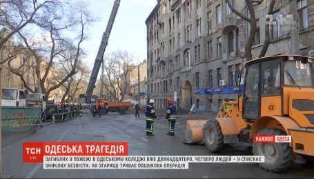 Четверо - у списках зниклих: на місці згорілого коледжу в Одесі тривають пошукові роботи