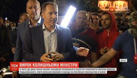 В России к двум годам колонии приговорили экс-министра транспорта Украины