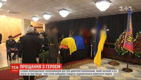 В Киеве попрощались с Дмитрием Каплунов, тело которого боевики неделю не хотели отдавать родным
