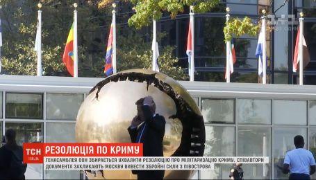 Генассамблея ООН собирается принять резолюцию о милитаризации Крыма