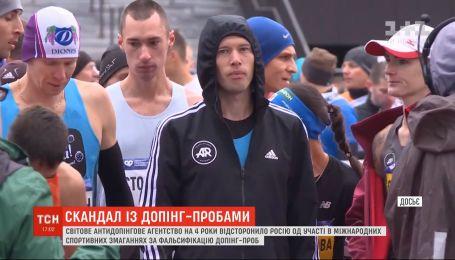 WADA на 4 года отстранило Россию от участия в международных спортивных соревнованиях
