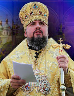 Рік із Православною церквою України