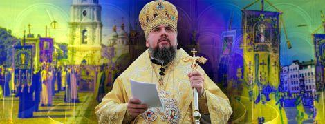 Год с Православной церковью Украины