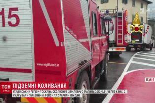 В Италии из-за землетрясения отменили железнодорожные рейсы и закрыли школы