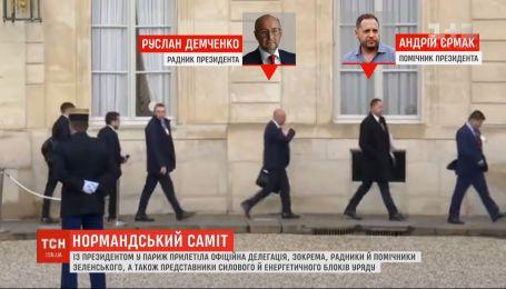 Офіційна делегація з України: хто і навіщо прилетів із Зеленським до Парижа