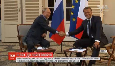 """Перепони на шляху переговорів: через що довелося пройти Україні, аби відбулася """"нормандська зустріч"""""""