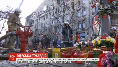 Щонайменше ще три дні триватиме пошукова операція на місці згорілого коледжу в Одесі