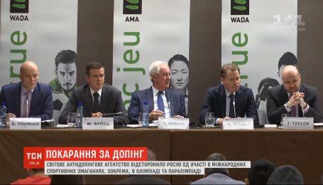 Мировое антидопинговое агентство наказало Россию за фальсификацию допинг-проб