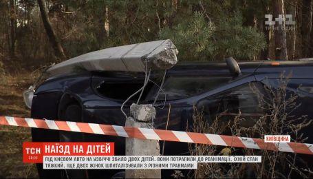 Двое детей попали в реанимацию после наезда на них легковушки под Киевом
