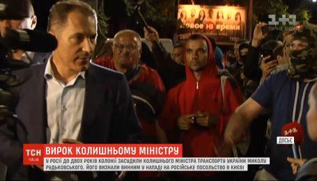Два роки колонії для високопосадовця часів Януковича: у Росії заґратували Рудьковського