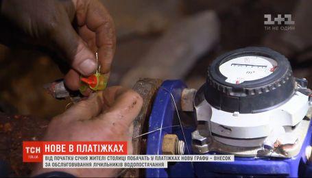С января киевляне отдельно будут платить за обслуживание счетчиков водоснабжения