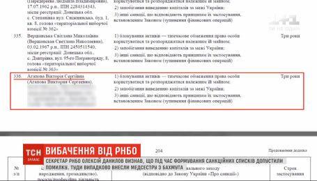 В СНБО признали, что при формировании санкционных списков допустили ошибку