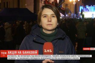 """Несколько тысяч человек в центре столицы следят за """"нормандскими переговорами"""" в прямом эфире"""