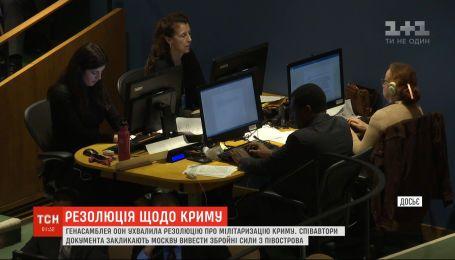Співавтори резолюції про мілітаризацію Криму закликають Москву вивести війська з півострова