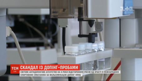 WADA отстранило Россию от участия в международных спортивных соревнованиях