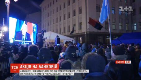 """Митингующие на Банковой расходятся, потому что президент """"не пересек красной линии"""""""