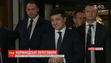 "Брифинг Зеленского по итогам ""нормандского саммита"""