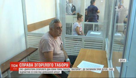 """Экс-директора сгоревшего лагеря """"Виктория"""" отпустили из-под стражи"""