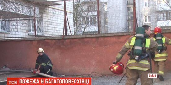 У багатоповерхівці Львова сталася пожежа: рятувальники евакуювали жителів