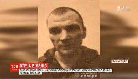На Житомирщині із центру реабілітації засуджених втекли двоє в'язнів