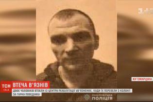 В Житомирской области из центра реабилитации осужденных сбежали двое заключенных