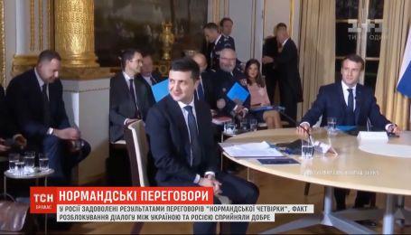 """У Росії задоволені результатами перемовин """"нормандської четвірки"""""""