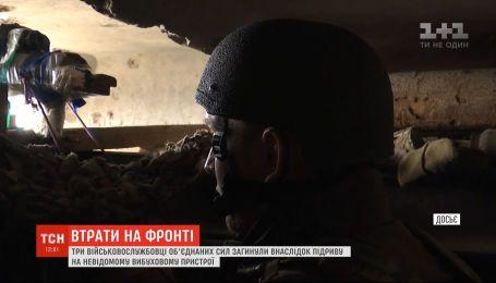 Трое военнослужащих погибли в результате подрыва на неизвестном устройстве в зоне ООС