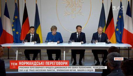 """Під час """"нормандського саміту"""" домовилися про вибори в ОРДЛО, обмін полоненимита розведення військ"""