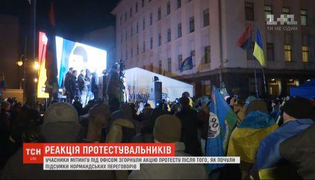 Участники митинга под офисом президента свернули акцию после услышанного в Париже