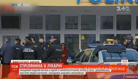 Неизвестный застрелил шестерых человек в чешской больнице