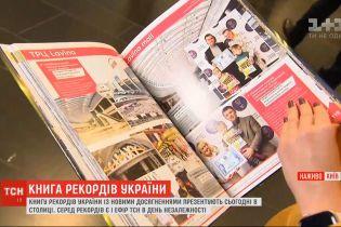 Марафон ТСН в День незалежності увійшов до Книги рекордів України 2020 року