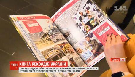 Марафон ТСН в День независимости вошел в Книгу рекордов Украины 2020 года