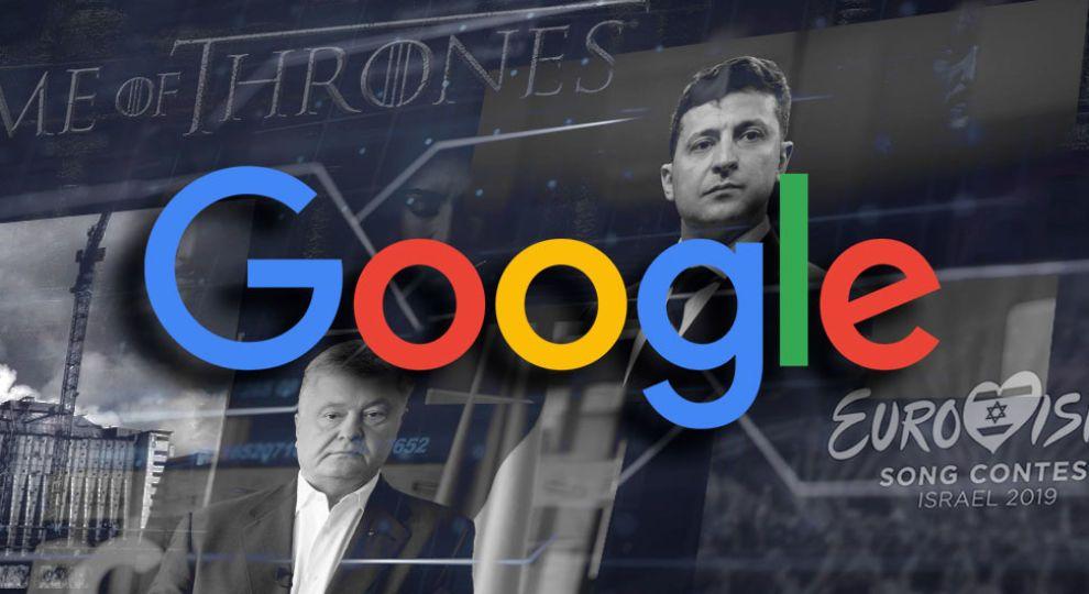 """""""Гра престолів"""", Зеленський та меми про зону 51: Google розповів, що шукали українці цьогоріч найбільше"""