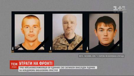 Стали известны имена трех украинских защитников, погибших на фронте