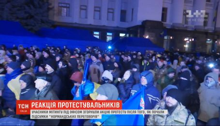 Капітуляції не відбулось: учасники акції під Офісом президента розійшлись по домівках