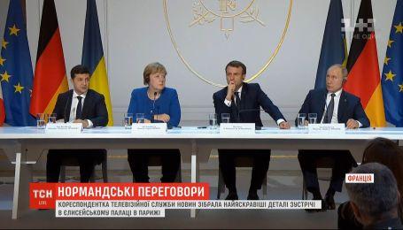 """Охорона для Путіна й напруга перемовин: найяскравіші деталі зустрічі """"нормандської четвірки"""""""