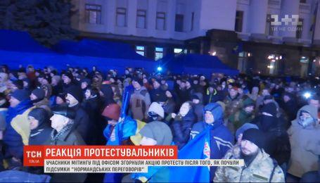 Капитуляции не произошло: участники акции под Офисом президента разошлись по домам