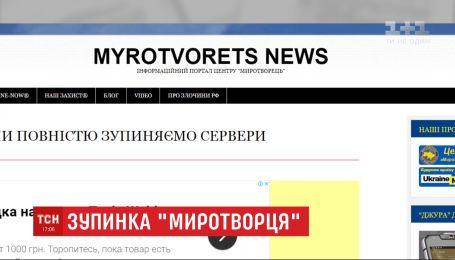 """Сайт """"Миротворець"""" припиняє існування 10 листопада о 18:00"""